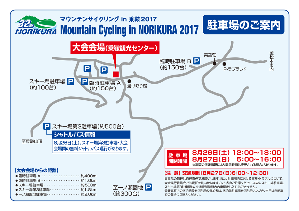 2017乗鞍_駐車場map